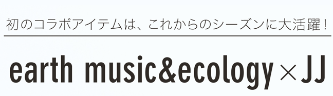 earth music&ecology 「いい女」セットアップで 夏を素敵に