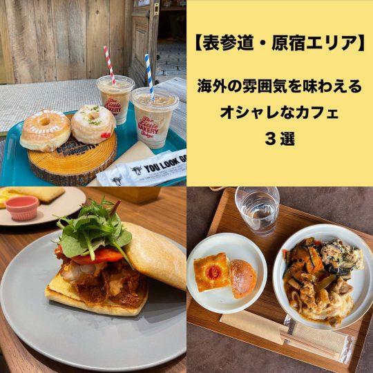 【表参道・原宿】まるで海外な雰囲気のオシャレカフェ3選