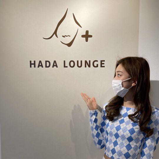 美容医療もサブスク! 表参道に定額制クリニック『HADA LOUNGE クリニック』オープン