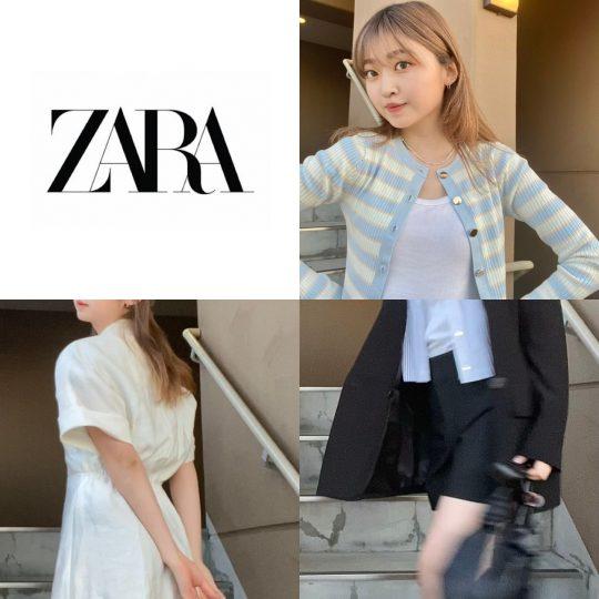 20代女子がZARAで選んだサステナで可愛いアイテム3選【コーデ付き】