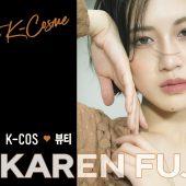 K-COS♡뷰티 CLIO × KAREN FUJII