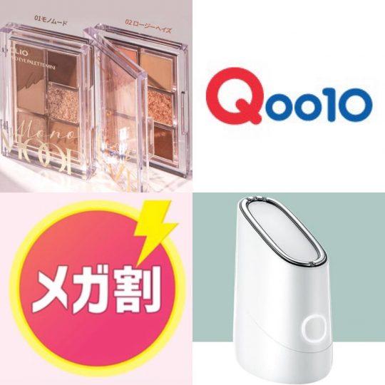 【Qoo10】まだ間に合う! 美容のプロが『メガ割』で買うべきアイテムをズバリ!