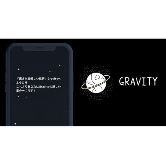 見つけた! 癒される・やさしい気持ちになれるSNS「Gravity」